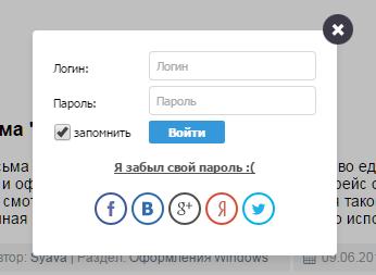 b906194654a5 Классическая форма входа для сайтов с uID авторизацией